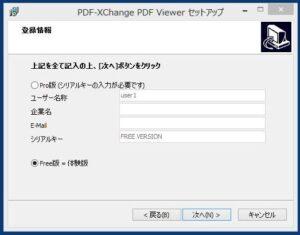 pdf 文字入れる free