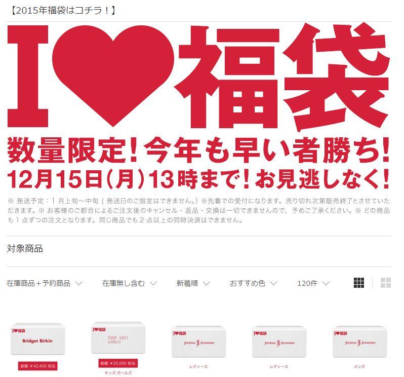 12月9日の12時から、ファッション通販サイト「ZOZOTOWN」が2015年福袋の予約販売を開始した。200以上のショップが自社ブランドの製品を出品しており、中には「総額○○